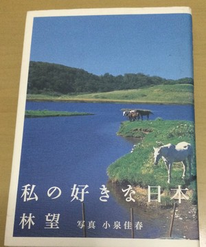 私の好きな日本  林 望