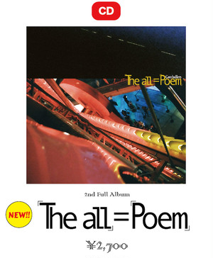 [CD]Gateballers『The all=Poem』(2018年2月21日発売)