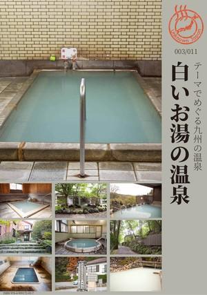 電子書籍「テーマでめぐる九州の温泉 003_白いお湯の温泉」