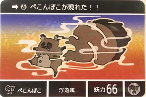 【にこ】妖怪カードイラスト ペコンポコ