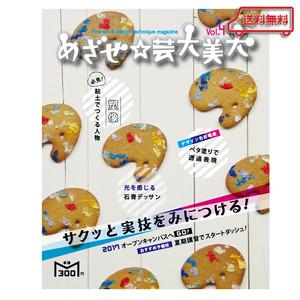 【数量限定】技法マガジンめざせ☆芸大美大Vol.4