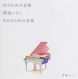 齊藤さっこ「何のための音楽、間違いなくきみのための音楽」