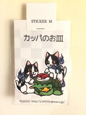 【Yumino】M-43 ステッカーM カッパのお皿