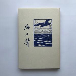 海の声(名著復刻詩歌文学館 連翹セット) / 若山牧水(著)