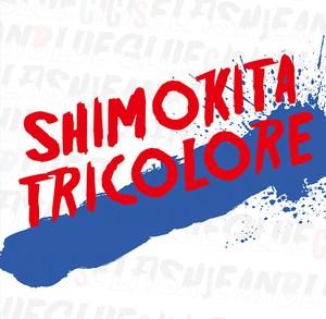 V.A「シモキタ・トリコロール」