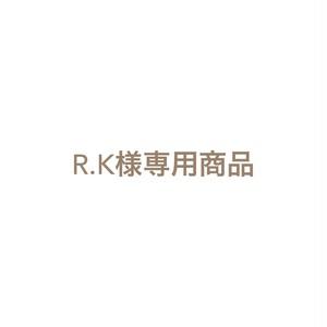 R.K様専用商品