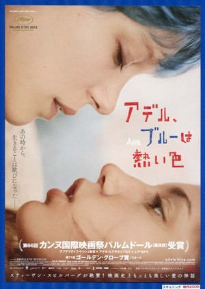 (1B)アデル、ブルーは熱い色