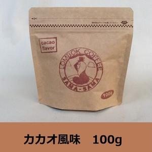 ロンボク・コーヒー カカオ風味 100g