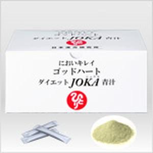 腸キレイ♪糖化怖くない♪ ゴッドハートダイエットJOKA青汁(斎藤一人さんの銀座まるかん日本漢方研究所)