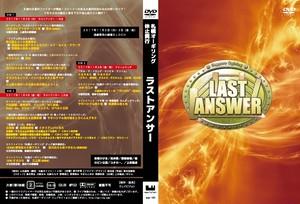 札幌オーギリングDVD#33 休止興行「ラストアンサー」