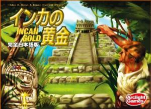 インカの黄金 日本語版