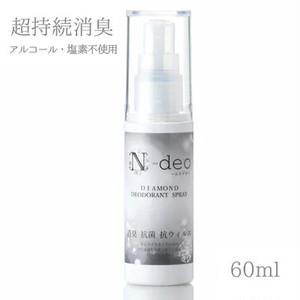 超持続消臭スプレーN-deo(エヌデオ)60ml