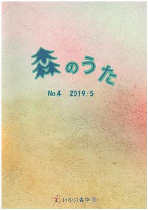 【冊子】森のうた#4