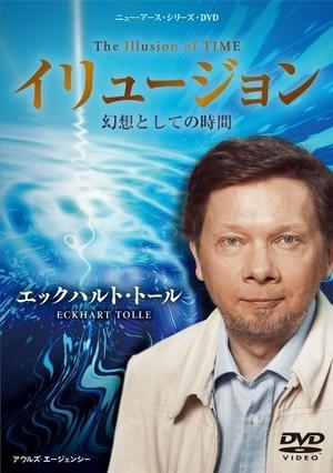 エックハルト・トール / イリュージョン 幻想としての時間