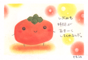 ここあーと 柿の日。