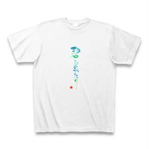 碧ものがたり(ブルー)Tシャツ