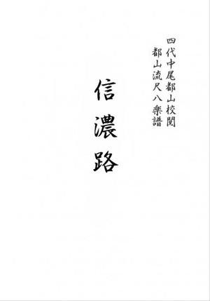 T32i637 信濃路(ゆいぜ しんいち/楽譜)
