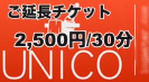 UNICOご延長チケット