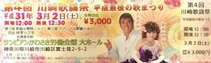 3/2川崎歌謡祭チケット
