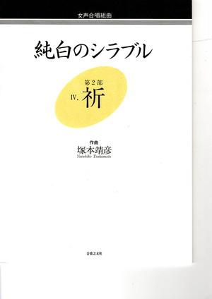 T05i04 Junpaku no Syllable  Ⅳ. Inori(Song/Y. TSUKAMOTO /Full Score)
