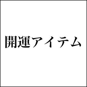 吉方位 1干【開運アイテム】
