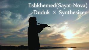 Eshkhemed(Sayat-Nova)【DLコンテンツ・MP3】