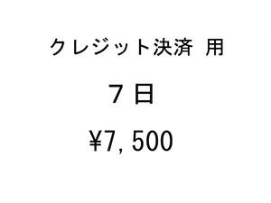 7日/¥7,500 《レンタル》クレジット決済用