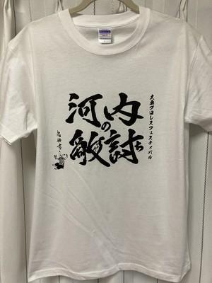 河内の敵討ち大会記念自筆ロゴTシャツ(ホワイト)
