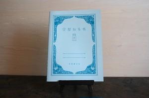 空想採集帳 ブルー