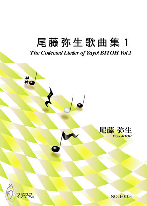 B0103 The Collected Lieder of Yayoi BITOH Vol.1(Song Pf/Y. BITOH/Score)