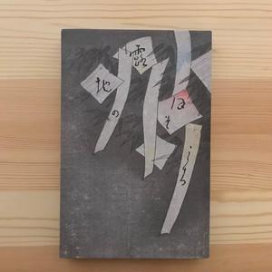 改装版 露地のほそみち(初版本復刻竹久夢二全集) / 竹久夢二(著)