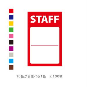 サテン スタッフパスシール[STAFF/スタッフ]100枚 [10色から選べる][繊維用] (P4431-)