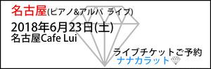 2018年6月23日(土) 名古屋Cafe Lui ピアノ&アルパ ライブご予約