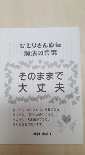 斎藤一人さん直伝 魔法の言葉 小冊子 1セット(10冊)