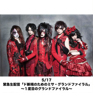 【Jin-Machine】5/17緊急生配信「ド新規のためのミサ・グランドファイラル」チェキ