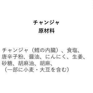 熟成チャンジャ(100g×2個)