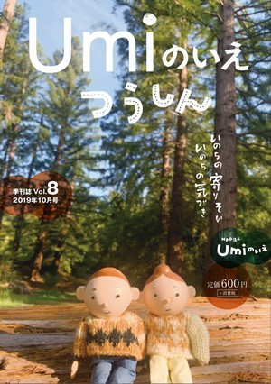 Umiのいえつうしん8号