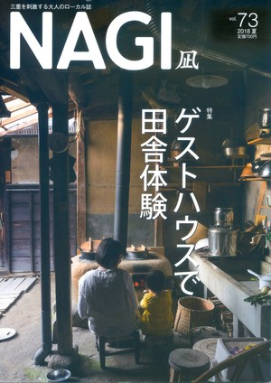NAGI-73 <2018夏号> 特集:ゲストハウスで田舎体験