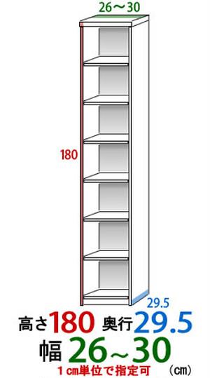 オーダーすき間収納幅26cm-30cm高さ180cm奥行き29.5cm