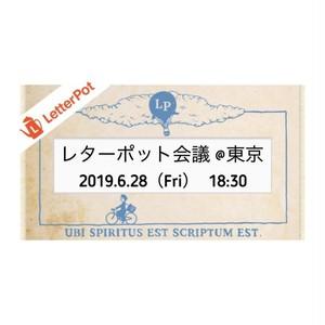 6/28 レターポット会議@東京