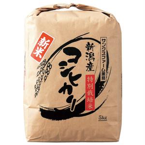新潟産新米「特別栽培米」コシヒカリ5kg