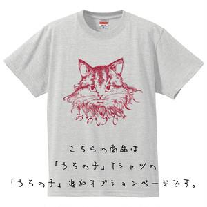 「うちの子」Tシャツ〔うちの子追加オプション〕