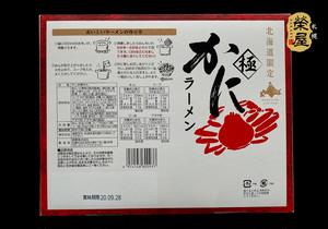 かにラーメン3食×2箱【常温】