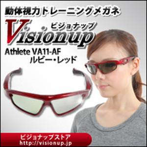 visionup athlete (ビジョナップアスリート)『ルビー・レッド』
