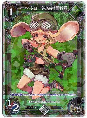 クローネの森林警備員(ホロ仕様)