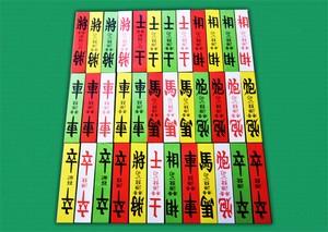 四色牌(香港源發公司)