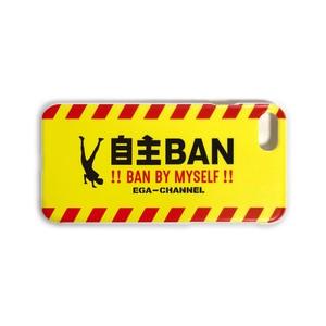 自主BAN! iPhone ケース