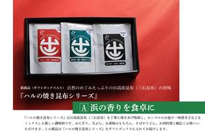 「新商品★ギフト限定」浜の香りを食卓に