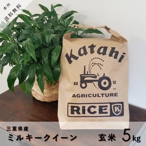 ◆ ミルキークイーン玄米5㎏ ◆ 令和2年三重県産 ◆ 送料無料 ◆