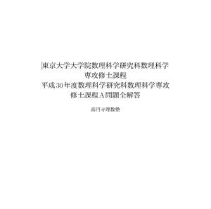 東京大学大学院数理科学研究科数理科学専攻修士課程 平成30年度数理科学研究科数理科学専攻修士課程A問題